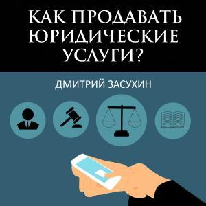 Юридический маркетинг. Как продавать юридические услуги? Foto №1