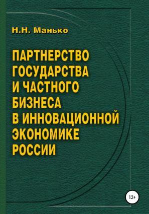 Партнерство государства и частного бизнеса в инновационной экономике России photo №1
