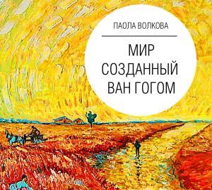Мир, созданный Ван Гогом photo №1