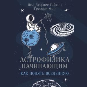 Астрофизика начинающим: как понять Вселенную photo №1