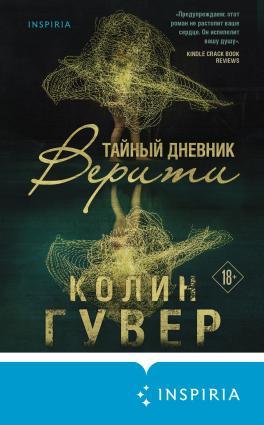 Тайный дневник Верити Foto №1