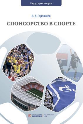 Спонсорство в спорте photo №1