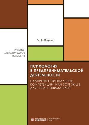 Психология в предпринимательской деятельности. Надпрофессиональные компетенции, или Soft skills для предпринимателей Foto №1