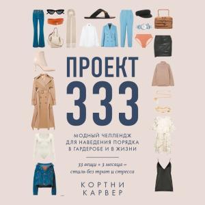 Проект 333. Модный челлендж для наведения порядка в гардеробе и в жизни Foto №1
