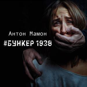 #Бункер1938 Foto №1