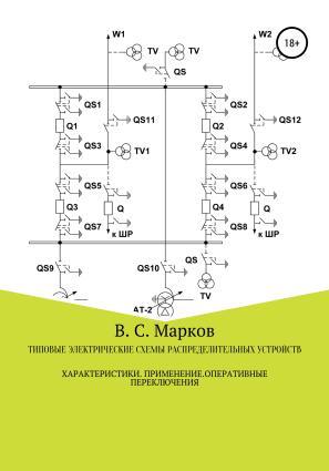 Типовые электрические схемы распределительных устройств электростанций и подстанций. Характеристики. Применение. О... photo №1