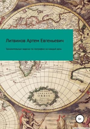 Занимательные задачки по географии на каждый день Foto №1