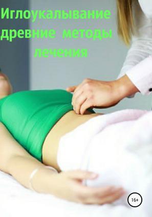 Иглоукалывание. Древние методы лечения photo №1
