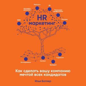 HR-маркетинг. Как сделать вашу компанию мечтой всех кандидатов Foto №1