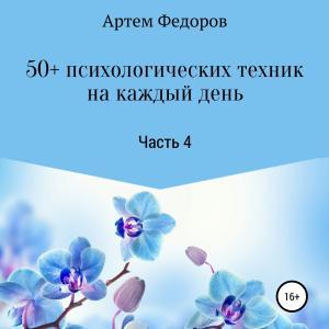 50+ психологических техник на каждый день. Часть 4 Foto №1