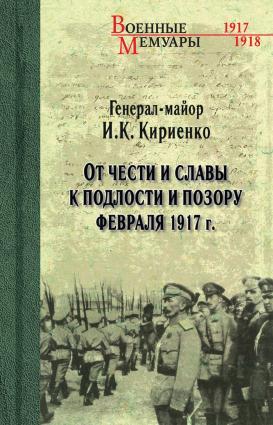 От чести и славы к подлости и позору февраля 1917 г. Foto №1