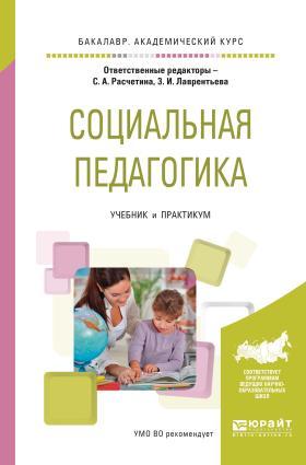 Социальная педагогика. Учебник и практикум для академического бакалавриата photo №1