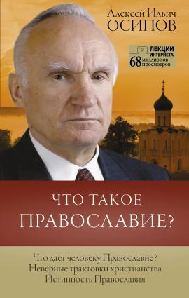 Что такое Православие? Foto №1