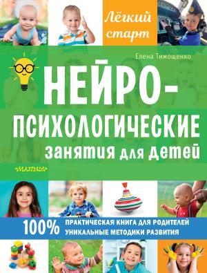 Нейропсихологические занятия для детей Foto №1