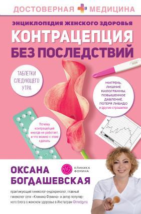 Энциклопедия женского здоровья. Контрацепция без последствий photo №1