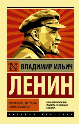 Империализм как высшая стадия капитализма photo №1