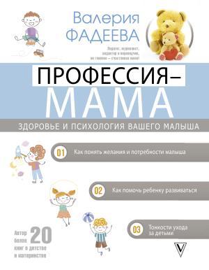 Профессия – мама. Здоровье и психология вашего малыша photo №1