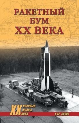 Ракетный бум ХХ века Foto №1