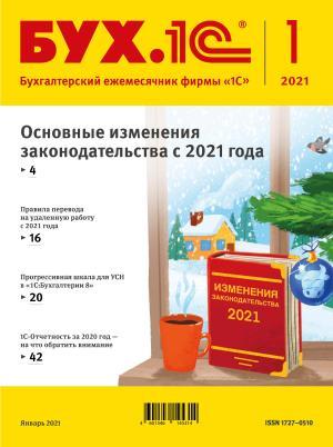 БУХ.1С №1 2021 г. (+ epub)