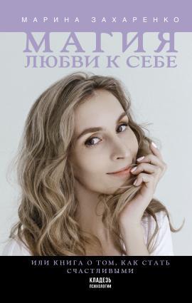 Магия любви к себе, или Книга о том, как стать счастливыми photo №1