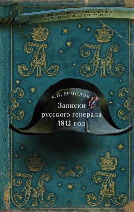 Записки русского генерала. 1812 год Foto №1