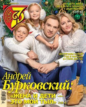 Семь дней ТВ-программа №01/2021