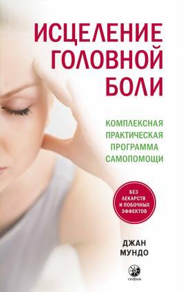 Исцеление головной боли. Комплексная практическая программа самопомощи Foto №1