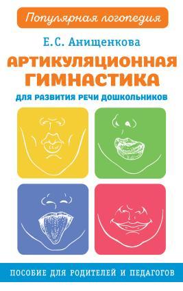 Артикуляционная гимнастика для развития речи дошкольников photo №1
