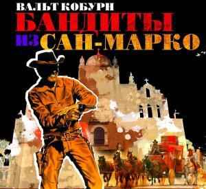 Бандиты из Сан-Марко photo №1