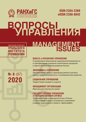 Вопросы управления №6 (67) 2020 Foto №1