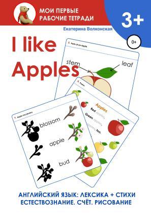 I like Apples. Мои первые рабочие тетради Foto №1