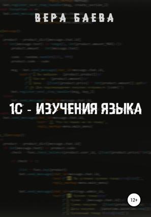 1C. Изучение языка photo №1