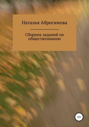 Сборник заданий по обществознанию Foto №1