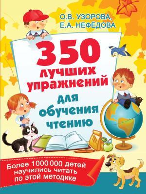 350 лучших упражнений для обучения чтению