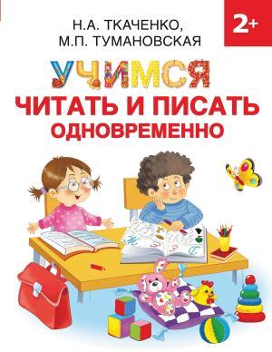 Учимся читать и писать одновременно photo №1