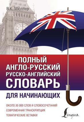 Полный англо-русский русско-английский словарь. Для начинающих Foto №1