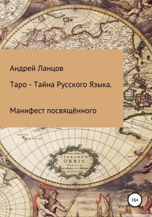 Таро – Тайна Русского Языка. Манифест посвящённого Foto №1