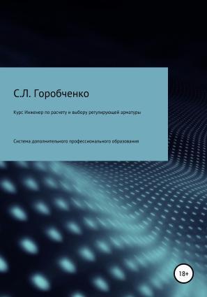 Курс «Инженер по расчету и выбору регулирующей арматуры» photo №1