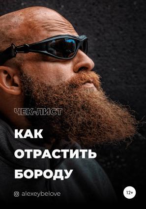 Как отрастить бороду Foto №1