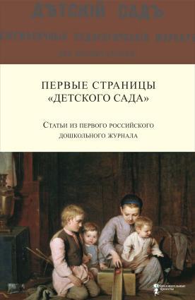Первые страницы «Детского сада». Статьи из первого российского дошкольного журнала (1866–1868 гг.) photo №1