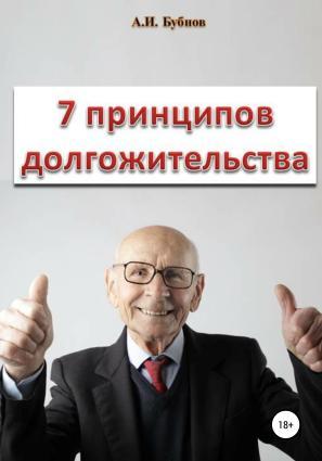 Семь принципов долгожительства photo №1