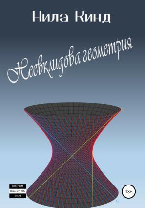 Неевклидова геометрия photo №1