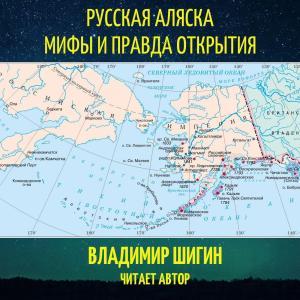Русская Аляска. Мифы и правда открытия Foto №1