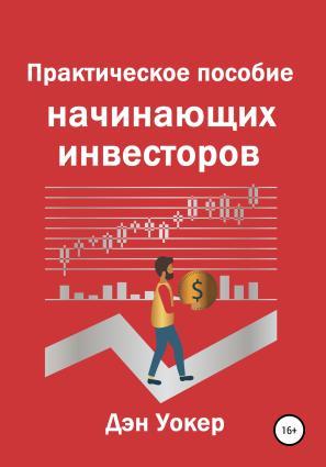 Практическое пособие начинающих инвесторов photo №1