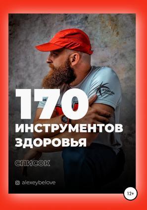 170 инструментов здоровья Foto №1