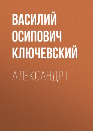 Александр I photo №1
