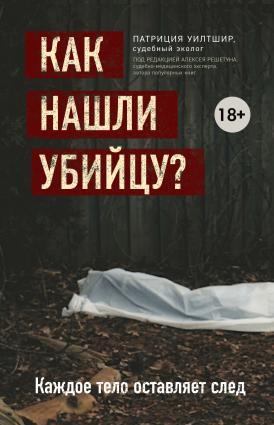 Как нашли убийцу? Каждое тело оставляет след photo №1
