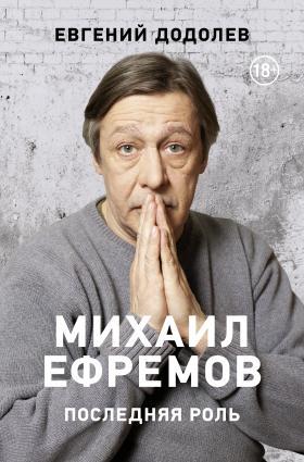 Михаил Ефремов. Последняя роль photo №1