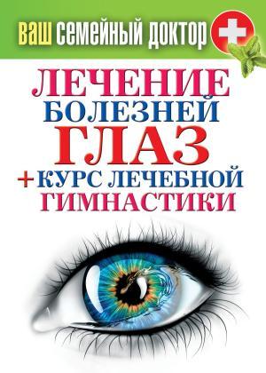 Лечение болезней глаз + курс лечебной гимнастики photo №1