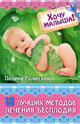 Хочу малыша! 18 лучших методов лечения бесплодия photo №1